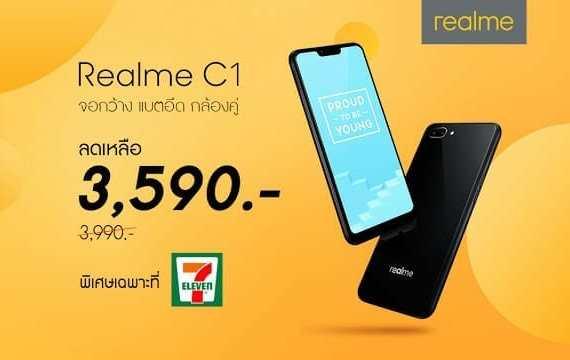 - C1 7 11 web 1 - Realme มอบความสุขตรุษจีนนี้ ปรับราคา Realme C1 เพียง 3590 บาท ซื้อได้ที่ 7-11