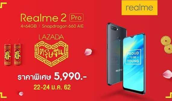 - E0B895E0B8A3E0B8B8E0B8A9E0B888E0B8B5E0B899E0B8A3E0B8B2E0B884E0B8B2E0B89EE0B8B4E0B980E0B8A8E0B8A9thumbnail 03 1 1 - ฉลองตรุษจีน Realme 2 Pro 4+64GB เปิดหน้าร้านใน LAZADA พร้อมราคาพิเศษ 5,990 บาท