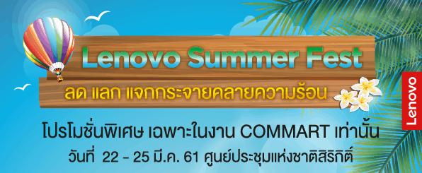 - Final Leaflet Lenovo P3 Mar18 02 1 1 - เตรียมพบกับสินค้า Lenovo ราคาพิเศษทั้งกลุ่ม Consumer และ Think ที่งาน Commart 2018