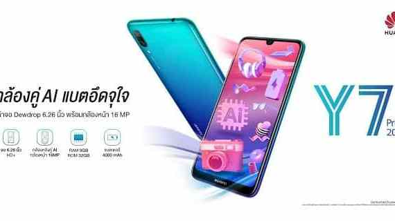 - HUAWEIY7Pro2019KV28329 - HUAWEI Y7 Pro 2019 วางขายในไทยอย่างเป็นทางการ จอใหญ่ แบตอึด กล้องคู่ ในราคา 4,990 บาท