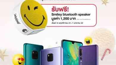 - HuaweixCPN Free Speaker - HUAWEI จัดโปรสุดว้าว แจกรถสปอร์ต Porsche และ HUAWEI Porsche Design Mate RS