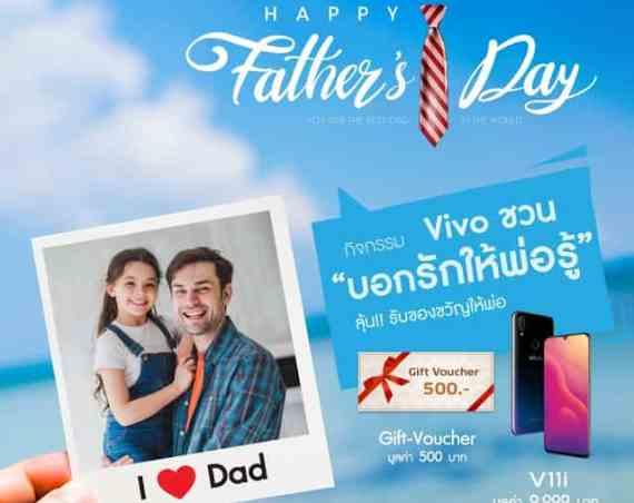 """- IG  181204 0155 - Vivo จัดกิจกรรม """"Vivo ชวนบอกรักให้พ่อรู้"""" ลุ้นรับ สมาร์ทโฟน Vivo V11i"""