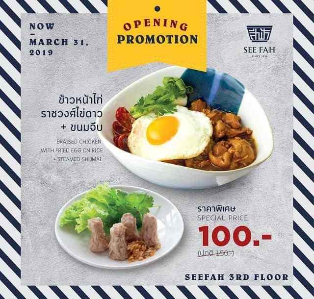 """- OpeningPromotion 1 - พาไปชิม """"สีฟ้า"""" สาขาใหม่ The Market พร้อมโปรเปิดร้าน ข้าวหน้าไก่ราชวงศ์ไข่ดาว+ขนมจีบเพียง 100 บาท"""