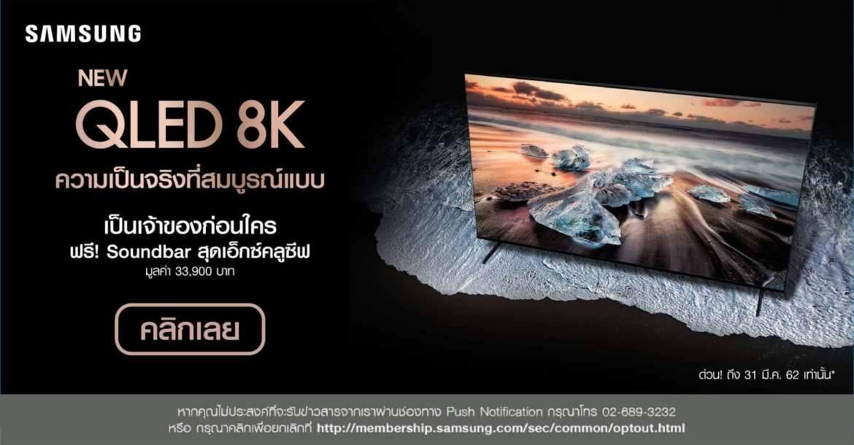 - Samsung เปิดให้จอง Samsung QLED 8K พร้อมให้สัมผัสเครื่องจริง