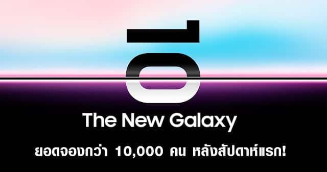 - Samsung Blind booking - Samsung เผยยอดจองล่วงหน้า Galaxy S10 Series สัปดาห์แรกจองไปแล้วกว่าหมื่นเครื่อง