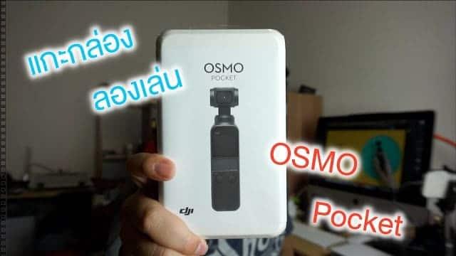 - แกะกล่องพรีวิว OSMO Pocket กิมบอลไม้กันสั่นขนาดเล็กมาก