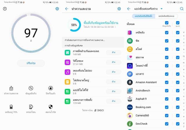- Screenshot 20190206 224516 side - รีวิว HUAWEI Y7 Pro 2019 มือถือเน้นใช้งานทั่วไป แบตอึด รองรับ LDAC ในราคาต่ำกว่า 5,000 บาท