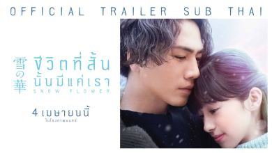 - Thumbnail 10 - Official Trailer ซับไทย ภาพยนตร์ 'Snow Flower ชีวิตที่สั้น นั้นมีแค่เรา'