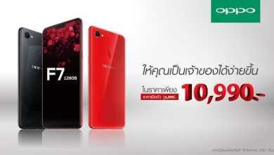 - Thumbnail 8 - OPPO F7 128 GB เหลือเพียง 10,990 บาท เท่านั้น!