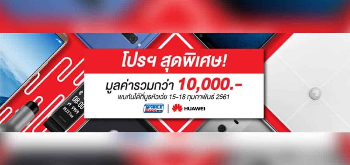 - Untitled 1 1 1200x565 1 - Huawei จัดโปรออนไลน์ โปรเดียวกับงาน Thailand Mobile Expo