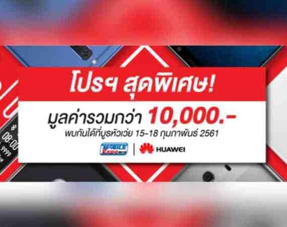 - Untitled 1 1 1200x565 1 - รสชาติใหม่กับโปรเจ็คไลฟ์ Huawei Official Store ที่ Shopee