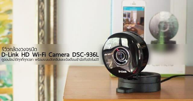 - Untitled 1 10 - รีวิว กล้องวงจรปิด D-Link HD Wi-Fi Camera DSC-936L ดูออนไลน์ได้ทุกที่ทุกเวลา พร้อมระบบอัดคลิปและแจ้งเตือนเข้ามือถืออัตโนมัติ