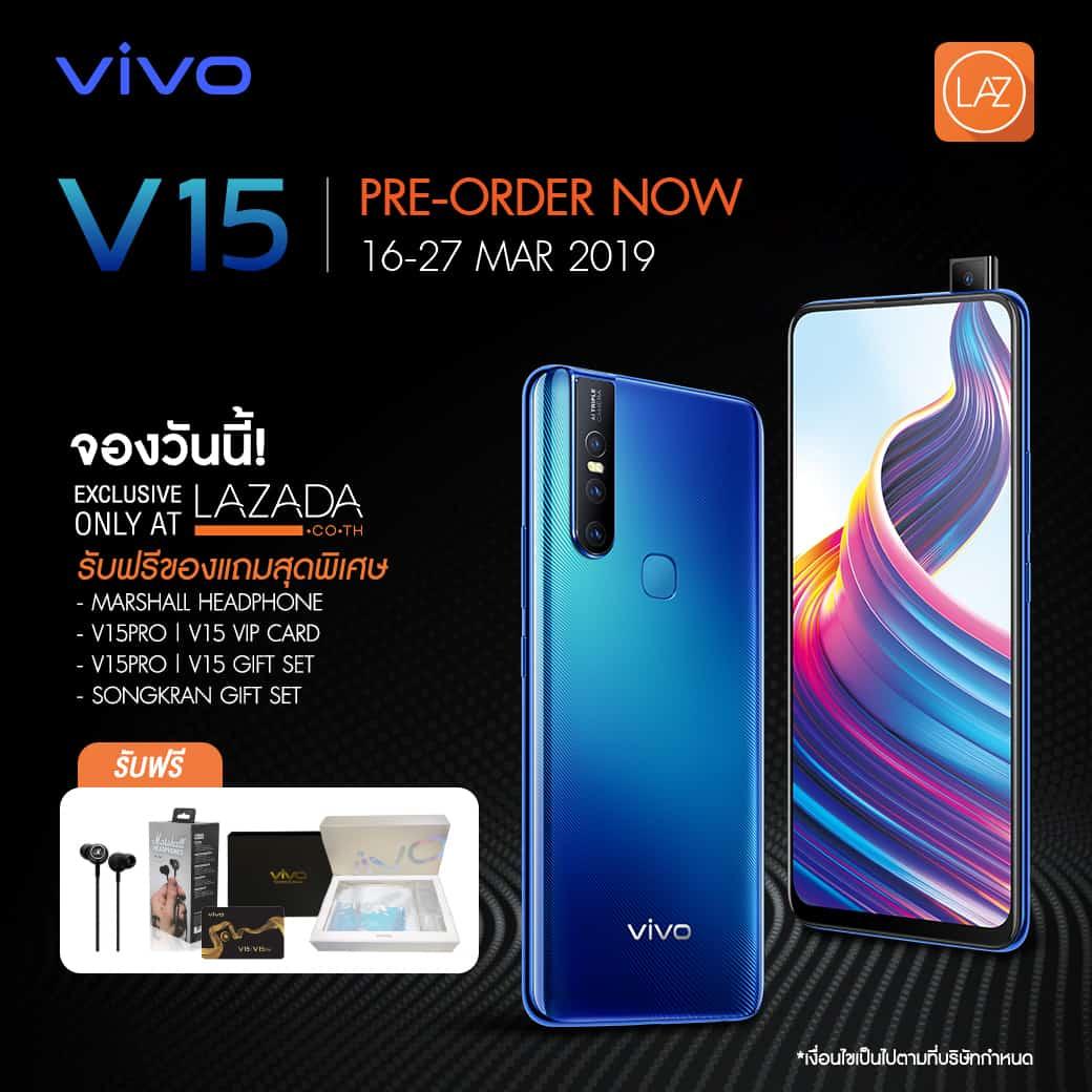 Vivo เปิดจอง Vivo V15 จองเพียง 500 บาท ของแถมจุใจ - V15 PreOrder PR - Vivo เปิดจอง Vivo V15 จองเพียง 500 บาท ของแถมจุใจ