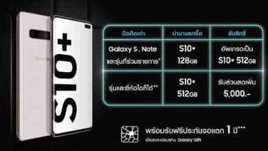 - กลับมาอีกครั้ง Samsung จัดโปรนำมือถือเก่ามาแลก Galaxy S10+ เครื่องใหม่ พร้อมสิทธิ์อัปเกรดเป็น 512 GB ฟรี