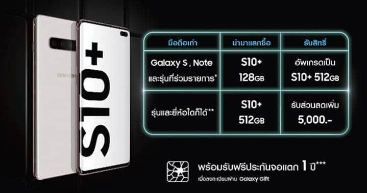 - image004 3 - กลับมาอีกครั้ง Samsung จัดโปรนำมือถือเก่ามาแลก Galaxy S10+ เครื่องใหม่ พร้อมสิทธิ์อัปเกรดเป็น 512 GB ฟรี