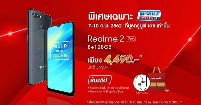 - mobileexpo web 03 - พบกับ Realme ได้ในงาน Thailand Mobile Expo 2019 พร้อมโปรเด็ดเพียบ
