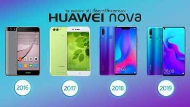 - The evolution of HUAWEI nova เรื่องราววิวัฒนาการของหัวเว่ยโนวา