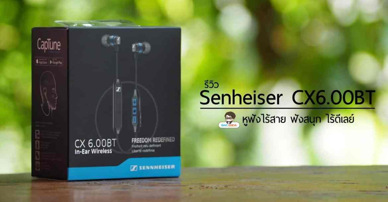 - BACcover 12 - รีวิว Senheiser CX6.00BT หูฟังไร้สาย ฟังสนุก ไร้ดีเลย์