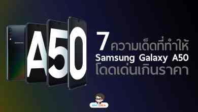 - 7 ความเด็ดที่ทำให้ Samsung Galaxy A50 โดดเด่นเกินราคา