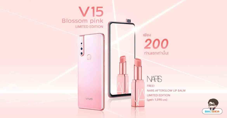 vivo - Vivo พร้อมจำหน่าย V15 สี Blossom Pink 200 คนแรก รับฟรี ลิปสติก NARS