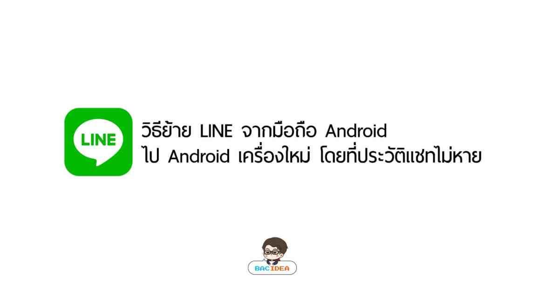 - วิธีย้าย LINE จากมือถือ Android ไป Android เครื่องใหม่ โดยที่ประวัติแชทไม่หาย