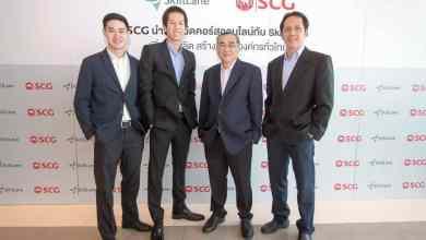 - SCG SkillLane 2 - 3 คอร์สออนไลน์แรกจาก SCGxSkillLane เน้นกลุ่มผู้ทำธุรกิจ