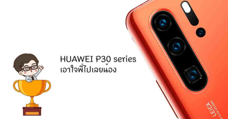 - HUAWEI P30 series กับการปฏิวัติวงการกล้องในรอบ 40 ปี