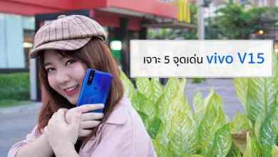 vivo v15 - เจาะ 5 จุดเด่นของ Vivo V15 ที่น่าสนใจ