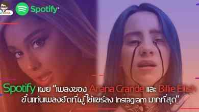 - Spotify เผย เพลงของ Ariana Grande และ Billie Eilish ขึ้นแท่นเพลงฮิตที่ผู้ใช้แชร์ลง Instagram มากที่สุด