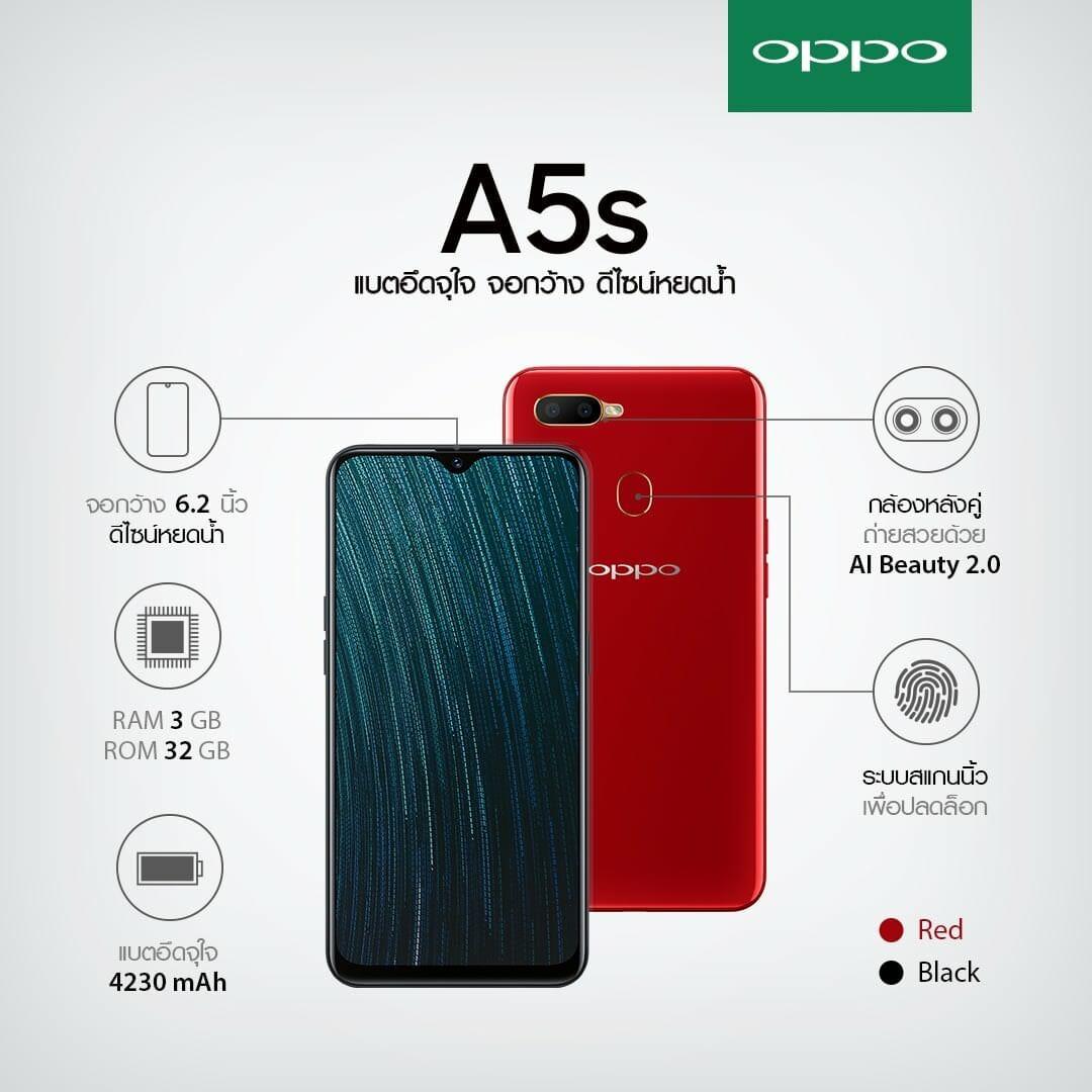 - เปิดตัว OPPO A5s น้องเล็กแบตอึด ราคา 4,999.-