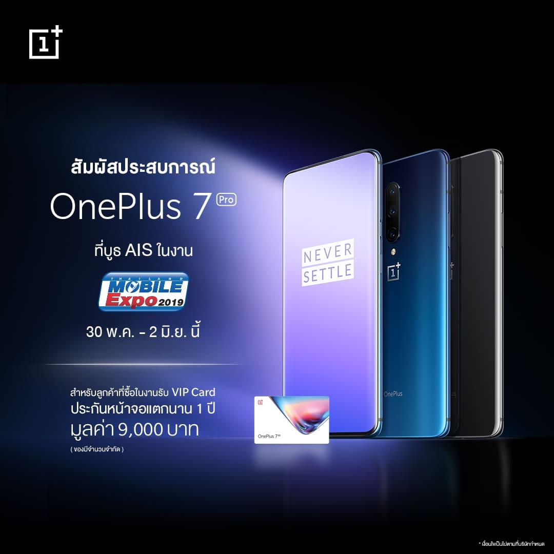 เตรียมพบกับ OnePlus 7 Pro ได้ที่งาน TME2019 ในบูธ AIS - เตรียมพบกับ OnePlus 7 Pro ได้ที่งาน TME2019 ในบูธ AIS