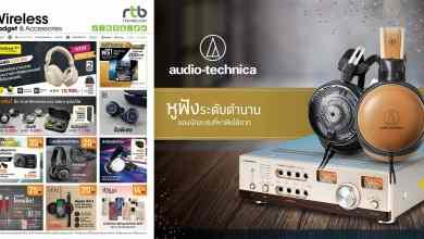 RTB ยกขบวนหูฟังสุดฮิตราคาพิเศษจากแบรนด์ชื่อดัง มาจำหน่ายในงาน TME2019 - RTB ยกขบวนหูฟังสุดฮิตราคาพิเศษจากแบรนด์ชื่อดัง มาจำหน่ายในงาน TME2019