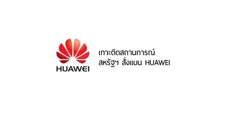huawei ban - BACcover Recovered 1 - วิเคราะห์เกาะติดกรณีสหรัฐฯ สั่งแบน HUAWEI