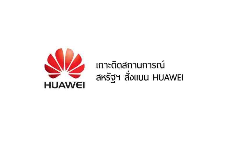 - BACcover Recovered 1 - ทรัมป์กล่าว สหรัฐฯ พร้อมรวม HUAWEI ในดีลการค้ากับจีน
