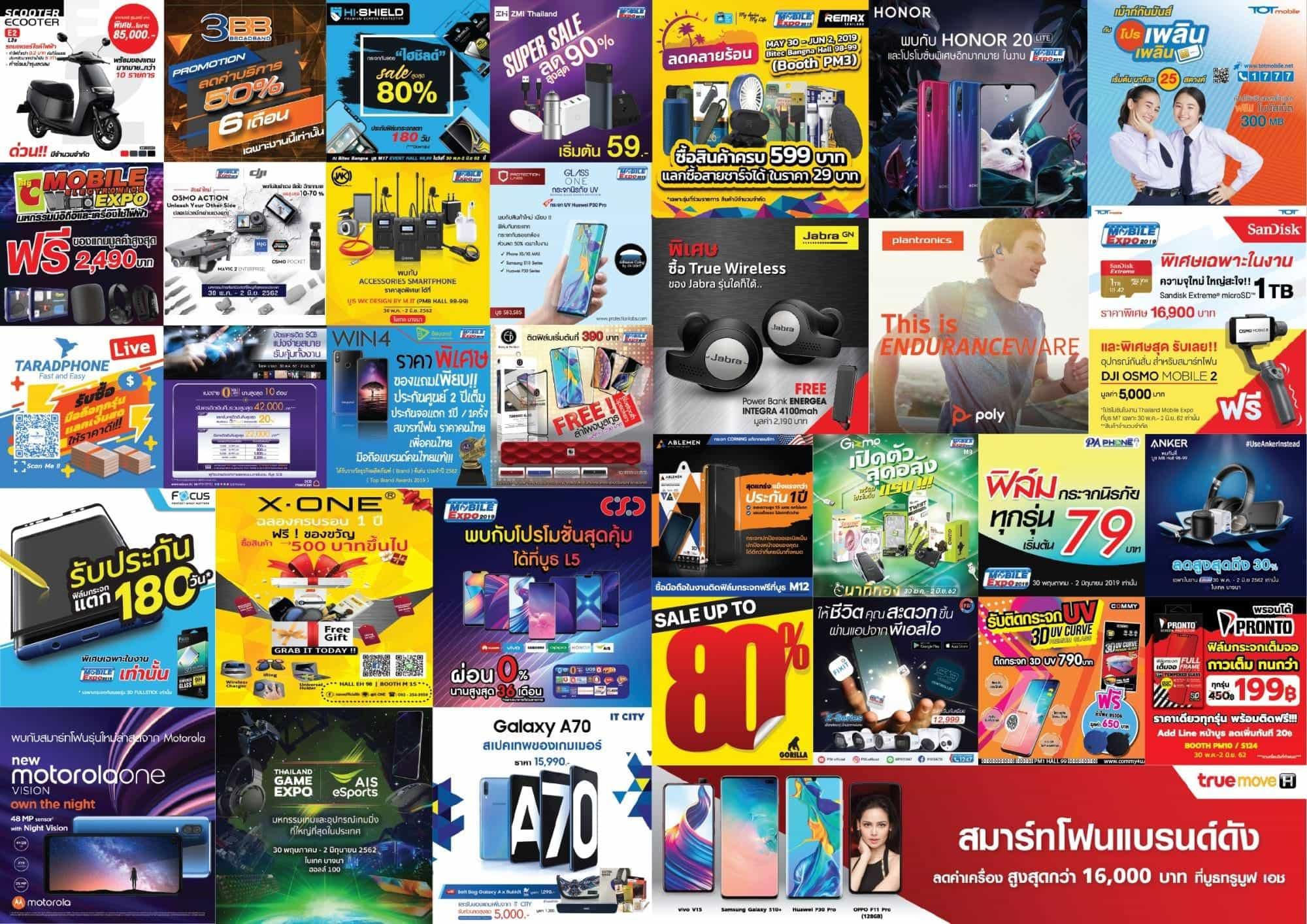 รวมโปรโมชั่น Thailand Mobile Expo 2019 วันที่ 30 พ.ค. - 2 มิ.ย. 2562 3