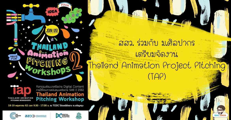 - สสว. ร่วมกับ ม.ศิลปากร เตรียมจัดงาน Thailand Animation Project Pitching (TAP) พร้อมเชิญชวนกิจกรรม workshop และเติมเต็มความรู้ด้านแอนิเมชั่น