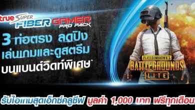 pubg lite - ทรูออกโปร True Super Fiber Gamer Pro Pack แยกเน็ต 3 ท่อลดปิงเล่นเกมดูสตรีมลื่น จับมือ PUBG Lite