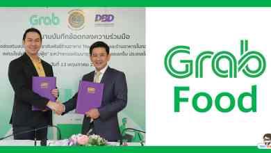 - กรมพัฒน์ฯ จับมือ Grab เพิ่มช่องทางการจำหน่ายอาหารของร้าน 'Thai SELECT' และร้านอาหารในกลุ่มธุรกิจแฟรนไชส์ ผ่าน Grab Food