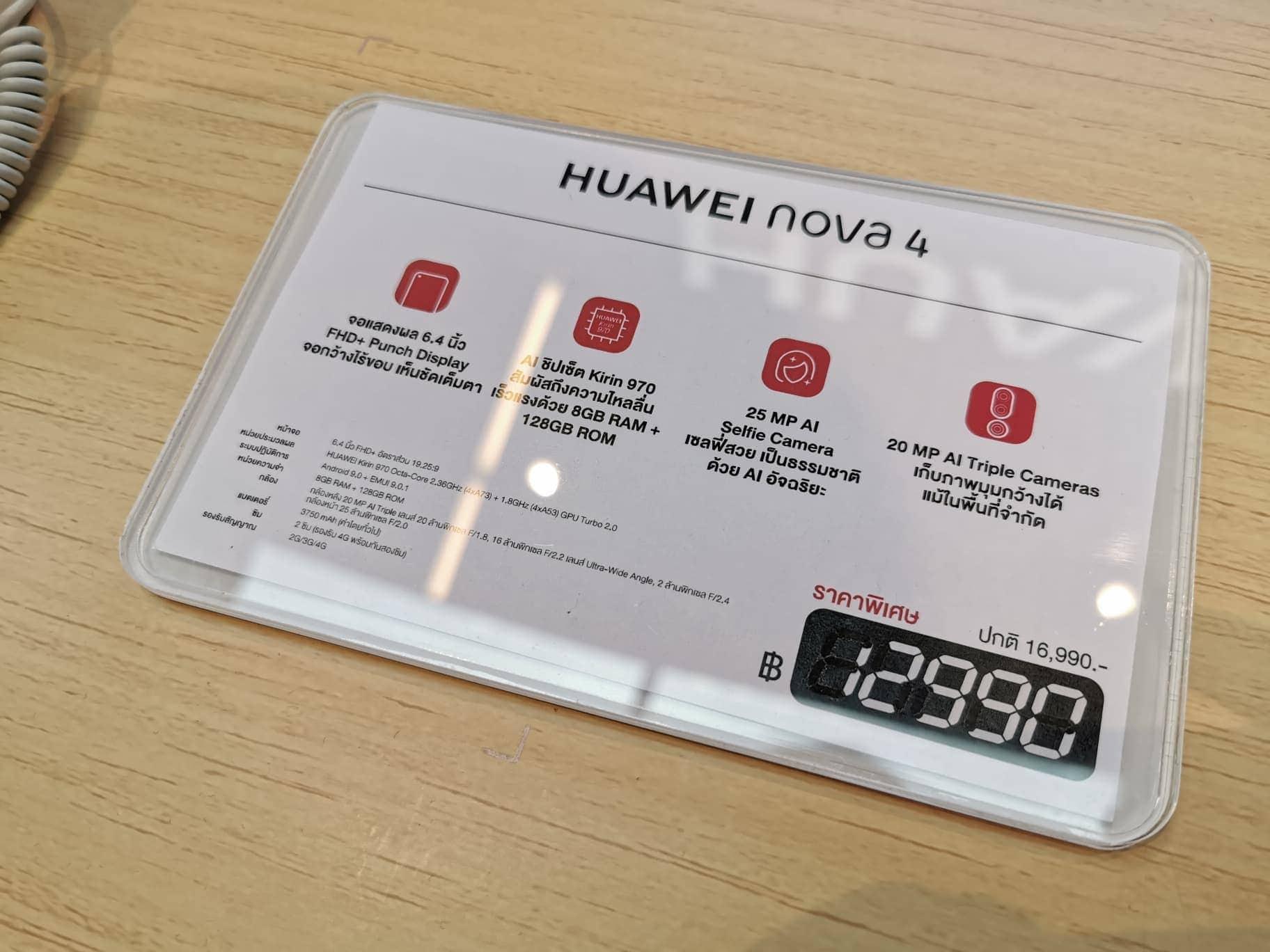 - ส่องโปร HUAWEI Grand Sale สัปดาห์นี้ พร้อมโชค 3 ต่อ ลดเผ็ด ผ่อนยาว ลุ้นขับ BMW