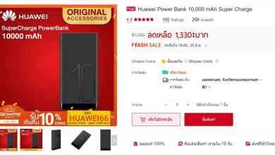 - #ชี้เป้าดีลเด็ด HUAWEI Power Bank 10,000 mAh Super Charge ชาร์จเร็วทันใจ เหลือเพียง 1,330.-