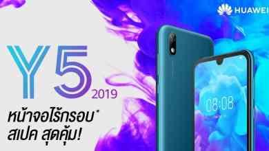 HUAWEI Y5 2019 สมาร์ทโฟนน้องเล็ก สเปคสุดคุ้ม ในราคาเพียง 3,799.- - HUAWEI Y5 2019 สมาร์ทโฟนน้องเล็ก สเปคสุดคุ้ม ในราคาเพียง 3,799.-