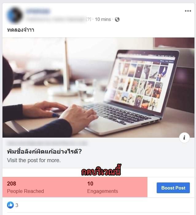 แก้ปัญหา ชื่อลิงก์พิมพ์ผิดเวลาแชร์ในเพจ facebook แบบไม่ต้องลบแล้วแชร์ใหม่ - แก้ปัญหา ชื่อลิงก์พิมพ์ผิดเวลาแชร์ในเพจ Facebook แบบไม่ต้องลบแล้วแชร์ใหม่
