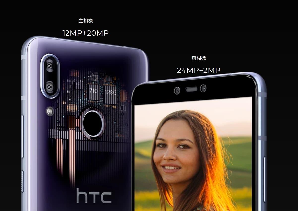 - ยังมีรุ่นใหม่นะ เปิดตัว HTC U19e ใช้ SNP710 จอ OLED ระบบเสียง BoomSound