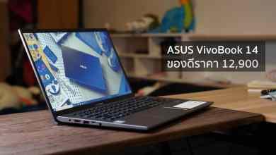 asus vivobook 14 x412ua - รีวิว ASUS VivoBook 14 X412 งบหมื่นต้นได้ FHD, SSD+HDD, Intel เครื่องบางเบา