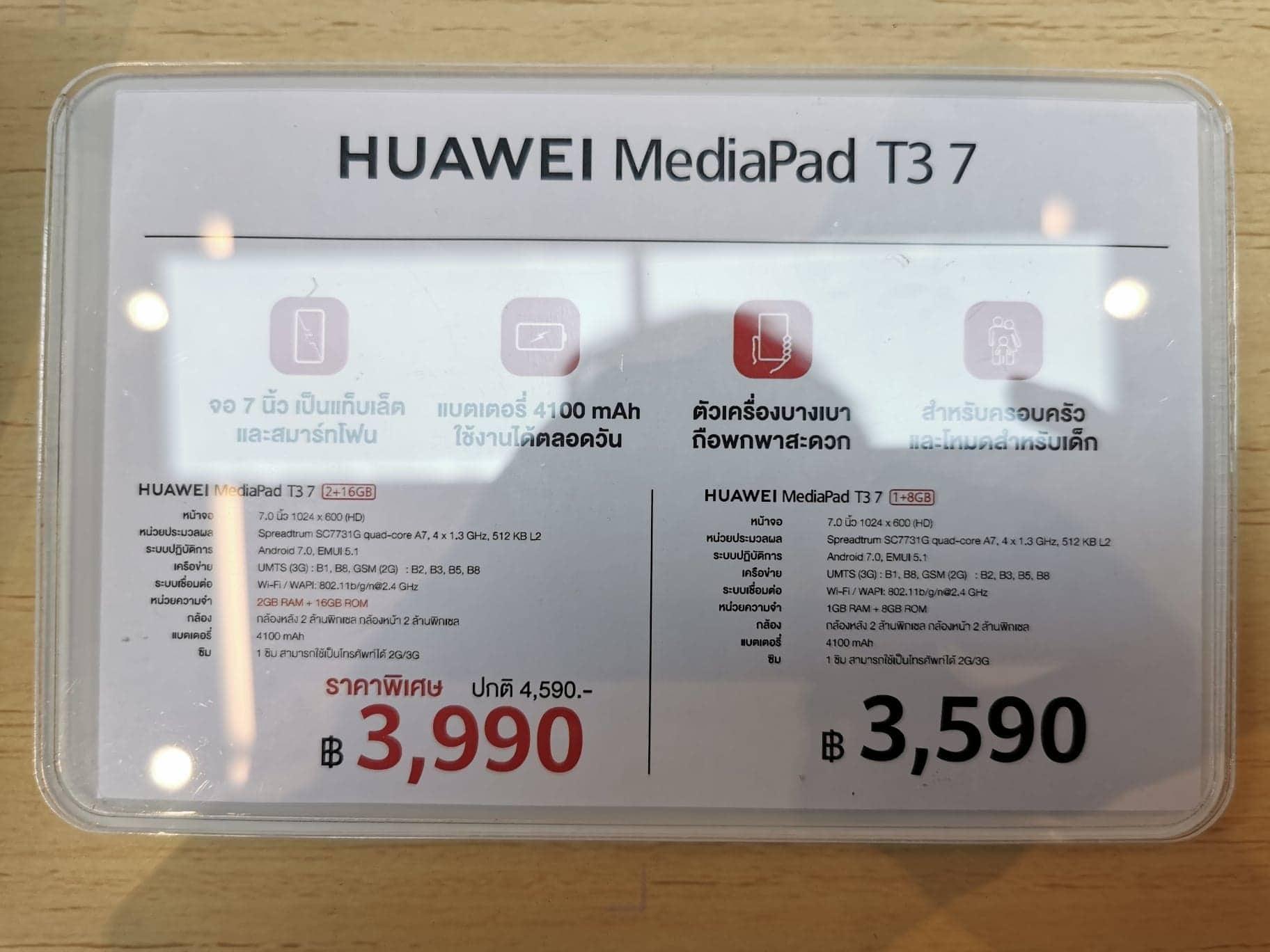 พาไปดูโปรโมชั่นสัปดาห์ที่ 2 กับแคมเปญ HUAWEI Grand Sale 2019 รับสิทธิ์ 3 ต่อ มือถือและแท็บเล็ตรุ่นดัง 5