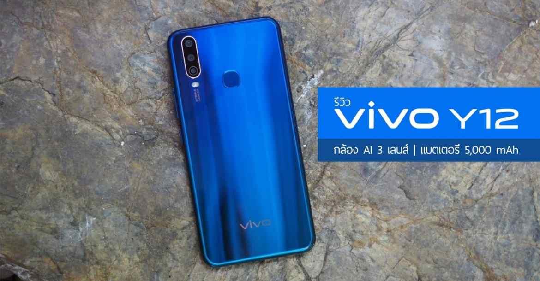 รีวิว vivo y12 ฉบับใช้งานจริง มือถือจอ 6.35 นิ้ว แบตอึดถึก 5,000 mah - รีวิว Vivo Y12 ฉบับใช้งานจริง มือถือจอ 6.35 นิ้ว แบตอึดถึก 5,000 mAh