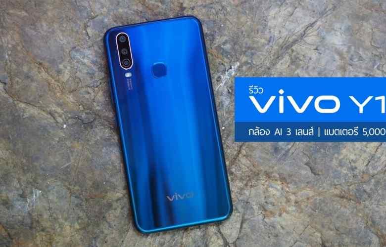 - รีวิว Vivo Y12 ฉบับใช้งานจริง มือถือจอ 6.35 นิ้ว แบตอึดถึก 5,000 mAh