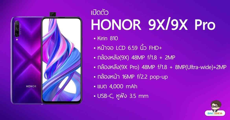 เปิดตัว HONOR 9X/9X Pro กล้องหน้าป๊อปอัพ ใช้ Kirin810 - เปิดตัว HONOR 9X/9X Pro กล้องหน้าป๊อปอัพ ใช้ Kirin810