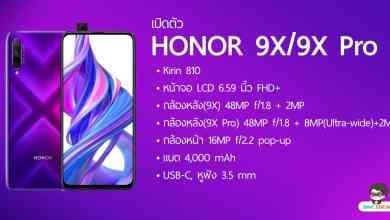 - เปิดตัว HONOR 9X/9X Pro กล้องหน้าป๊อปอัพ ใช้ Kirin810
