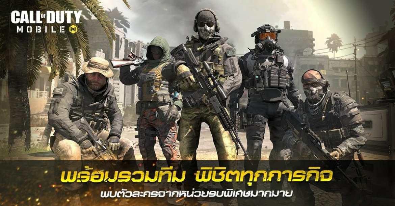 call of duty mobile เปิดให้ลงทะเบียนล่วงหน้า พร้อมรับไอเทมพิเศษ - Call of Duty Mobile เปิดให้ลงทะเบียนล่วงหน้า พร้อมรับไอเทมพิเศษ